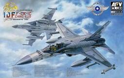 【奇模集】AFV CLUB 1/48IDF F-CK-1D 經國號戰鬥機單座型 AR48108