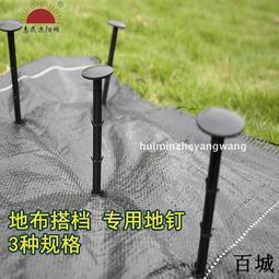 百城 園藝地布釘 遮陽網防蟲網防草布固定塑料釘 經久耐用不易斷#專業品質#定制洽談
