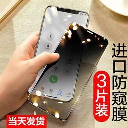 蘋果6鋼化膜6s/ 7/ 7plus/ 8/ 8plus/ x全屏xr防窺膜11pro/ iphonexsmax 熒幕保護貼 手機膜