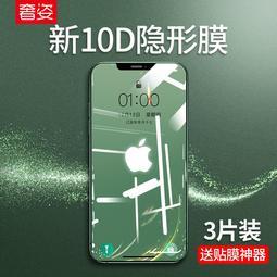蘋果11鋼化膜全屏全包6/ 6s/ 7/ 8plus/ xr/ xs max手機膜防指紋藍光x 熒幕保護貼 手機膜