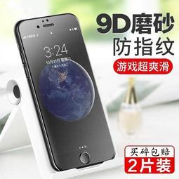 蘋果x鋼化膜7/ 8Plus/ 6s磨砂iphone7plus全屏6splus手機膜xsmax/ XR 熒幕保護貼 手機膜