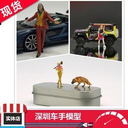 1:64  場景配件 小丑 人偶 小丑女+狗 泰妹 車模配件 靜態模型