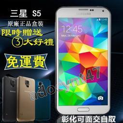 原廠盒裝 Samsung Galaxy S5 16G(送行動電源+鋼化膜+保護殼) 4G上網 5.1吋 四核1600畫素