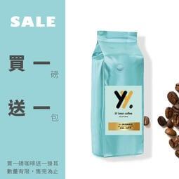 【yy bean coffee】黃金 曼巴咖啡豆 一磅裝 ※超值158元 滿900免運【CP值最高咖啡豆】
