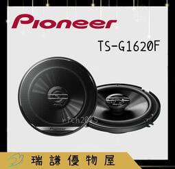 ⭐原廠⭐【PIONEER先鋒】TS-G1620F 汽車音響 6吋/6.5吋 喇叭 300W 二音路 同軸 車用喇叭
