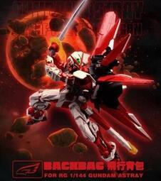 【幸運模型】國產 RG 1/ 144 紅異端紅色迷茫 翔翼飛行背包武器包