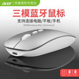【無線藍芽滑鼠】現貨✨Acer/ 宏碁無線藍牙鼠標可充電靜音無聲男女生無限通用安卓平板手機IPAD蘋果mac適用于聯想小米