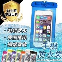 【送掛繩】觸控手機防水袋 專利雙保險 雙面觸屏 手機防水套潛水袋手機袋 IPX8 i8Plus i7 6S