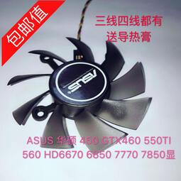 ASUS 華碩450 GTX460 550TI 560 HD6670 6850 7770 7850顯卡風扇