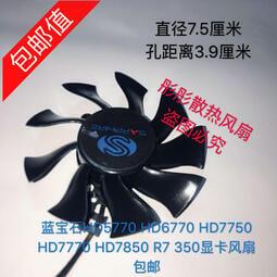 原裝藍寶石4850 4860 4870 5850 4830 6850顯卡風扇FD8015H12S