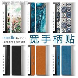 ✑۩⊕Kindle Oasis 2 3 寬手柄背貼膜 (非貼紙鋼化膜磁吸半包保護套殼)1