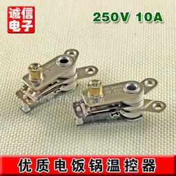 (全新)專用溫控器原裝電熱鍋電飯鍋10A溫控器電鍋溫控開關鍋