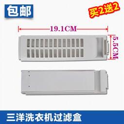 三洋洗衣機過濾網盒XQB60-B835S/ YS/ YX/ DX/ 958ES/ M813Z/ B830S/ 65