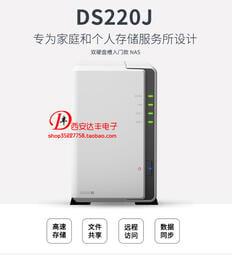 Synology/ 群暉DS220J家用NAS網絡存儲服務器DS218J升級私人云