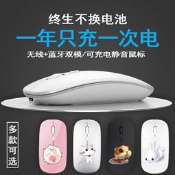 華為戴爾聯想無線鼠標靜音無聲可充電式藍牙雙模5.1滑鼠適用蘋果小米惠普筆宏碁記本電腦無限辦公IPAD通用