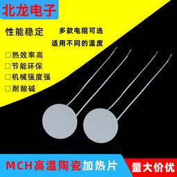 φ26*1.3mm圓高溫陶瓷加熱片12V/ 24V工業MCH圓形氧化鋁陶瓷發熱片