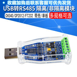 USB轉RS485/ 422隔離模塊485轉usb 485模塊485通訊模塊FT232芯片