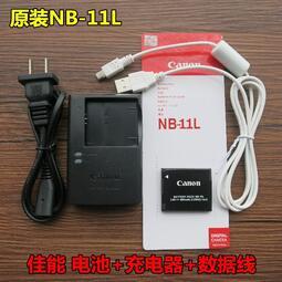 現貨佳能IXUS 240 245 285 265 275 HS相機NB-11L電池+充電器+數據線