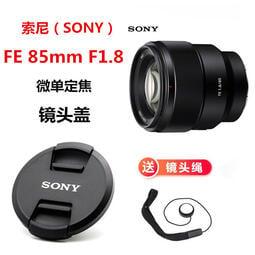 現貨SONY/ 索尼FE 85mm F1.8中遠攝定焦微單相機鏡頭蓋A7RM2濾鏡保護蓋