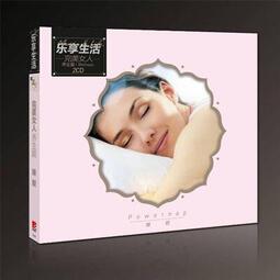 正版唱片樂享生活之完美女人系列音樂養生篇睡眠輕音樂專輯CD
