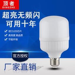 今日特價~節能燈泡led照明家用超亮螺口螺旋白光e27球泡工廠防水大功率20w