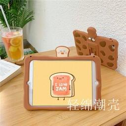 『保護套』趴趴面包鴨2020新款ipad air4/ 3保護套10.2寸8代mini4/ 5硅膠