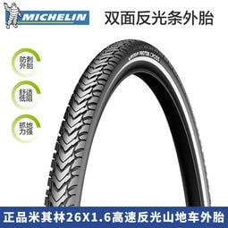 新款米其林山地車外胎26*1.6半光頭輪胎提速快高速防刺自行車胎