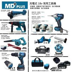MD-PLUS 18v <強力款>  充電 砂輪機  牧田通用 <同級最強> 無刷馬達 槌鑽 真空機 槌鑽 起子機 電池