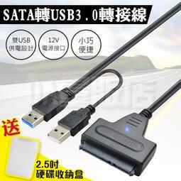 SATA硬碟 轉 USB 3.0 硬碟轉接線 2.5吋 3.5吋 支援4TB 易驅線 外接線 外接盒 3.5吋需 Ace