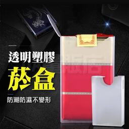 透明 軟殼 菸盒 【超薄 防潮 防壓】 透明塑料 菸盒套 煙盒 軟盒 透明收納盒(V50-2248) Ace