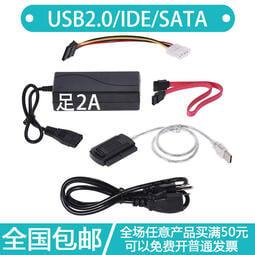 SATA IDE 轉 USB 易驅線 固態/ 機械硬盤 2.5 3.5寸 多功能轉換器 高優品