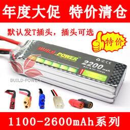 特價 航模電池2200mAh1300mah 1800mah 11.1V 25C 3S充電鋰電池《请凑满500元》
