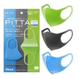 日本 Pitta Mask 海綿口罩兒童防護花粉透氣可清洗