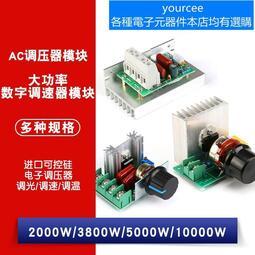 訂單滿150元發貨 2000W/ 3800W/ 5000W/ 10000W可控硅大功率電子調壓器220V數字調壓器