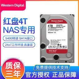 WD西部數據紅盤nas存儲/ 服務器硬盤3.5寸2t/ 4t/ 6t/ 8t/ 10t/ 12t/ 14t台式電腦機械硬盤磁盤陣列硬盤