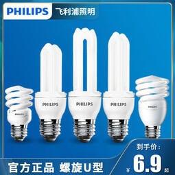 飛利浦2U節能燈E14E27螺口螺旋臺燈U型燈管家用照明5w電燈泡超亮