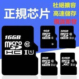 32G記憶卡micro sd卡class10高速內存卡行車記錄儀專用tf卡單反相機攝像頭監控通用8G手機內存16G卡