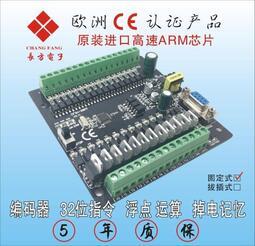 咨詢!!國產三凌   plc 控制器 FX-2N 28點  晶體管 輸出板式 工控板