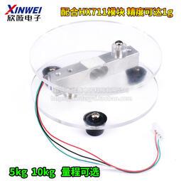 熱賣5kg/ 10kg電阻應變式壓力傳感器單片機電子稱/ 秤托盤支架秤架/ 盤