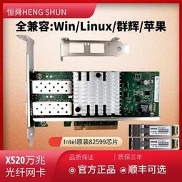 恆舜X520SR2DA2 intel82599服務器nas群輝黑蘋果10g光口萬兆網卡