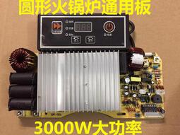 現貨熱賣大功率圓形火鍋爐電磁爐3000W萬能板通用維修主板改裝板控制板