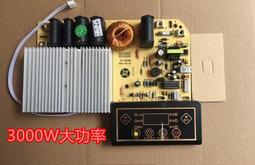 現貨熱賣家用商用電磁爐按鍵板通用板電路板大功率維修板3000W帶顯示屏板