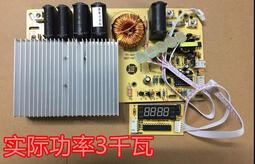 現貨熱賣家用商用電磁爐觸摸板通用板電路板大功率維修板3000W觸摸萬能板
