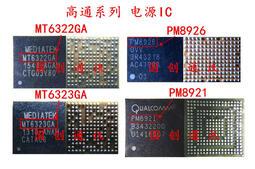 PMA8084 PMC8974 PM8917 SC2721G SC2712A/ E/ B 8916電源