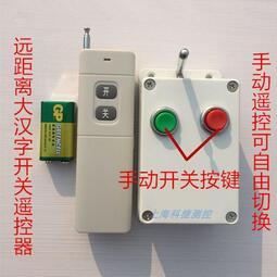 大功率220伏工業無線遙控開關手動遙控380伏水泵遙控器電機遙控器