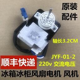 容聲海信冰櫃冰箱風扇電機JYF-01-2 AC 220V散熱風機馬達風扇配件