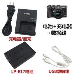 【現貨】Canon/ 佳能EOS M3 M5 M6 微單相機數據線+電池+充電器LP-E17