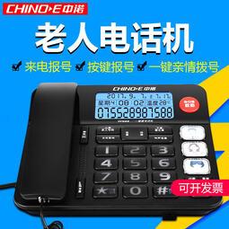 中諾W568家用老人固定電話機無線插卡家庭座機一鍵撥號語音報號  露天拍賣