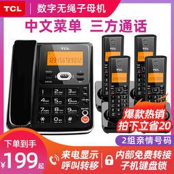 TCL D61電話機數字無繩商務辦公子母機家用固定無線座機 一拖四  露天拍賣