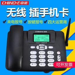 中諾無線可插卡電話機座機裝移動聯通全網通4G手機卡家用室內坐機  露天拍賣